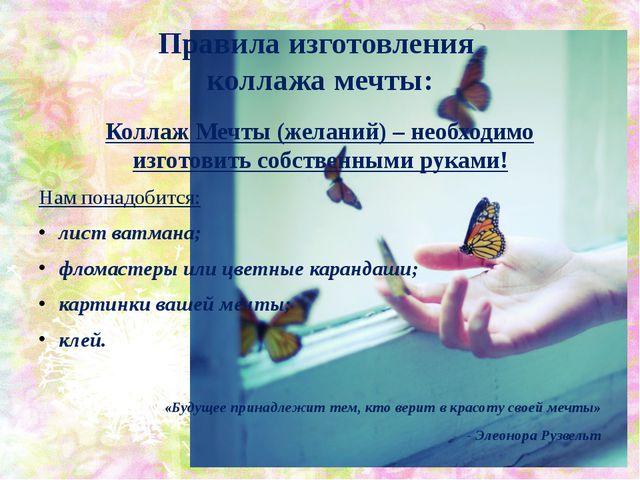 Коллаж Мечты (желаний) – необходимо изготовитьсобственными руками! Нам понад...