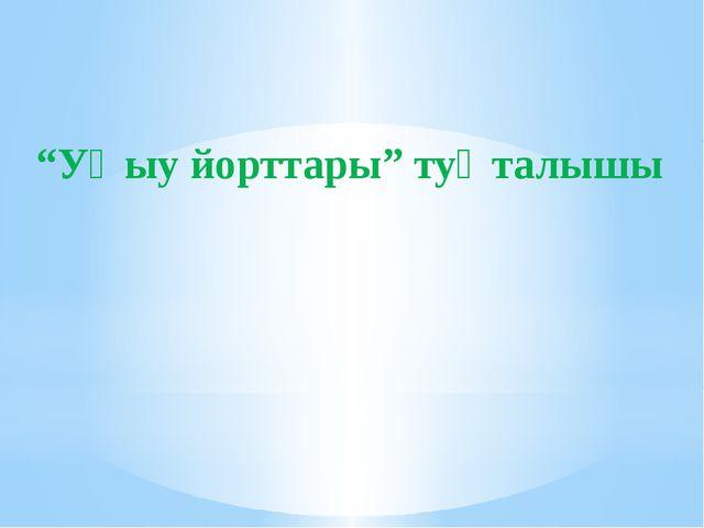"""""""Уҡыу йорттары"""" туҡталышы"""