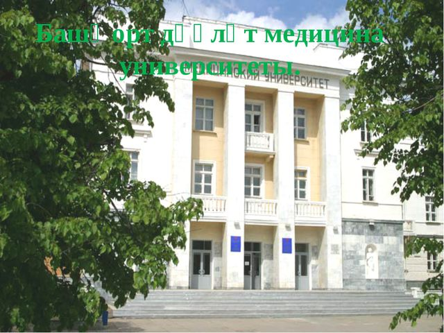 Башҡорт дәүләт медицина университеты.
