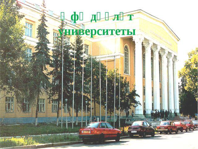 Өфө дәүләт университеты