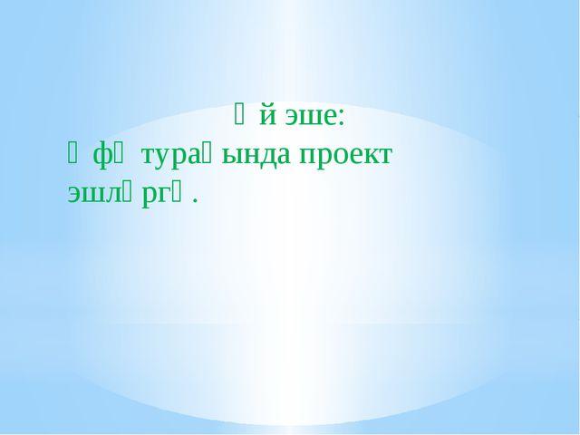 Өй эше: Өфө тураһында проект эшләргә.