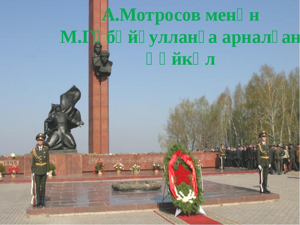 А.Мотросов менән М.Гөбәйҙулланға арналған һәйкәл