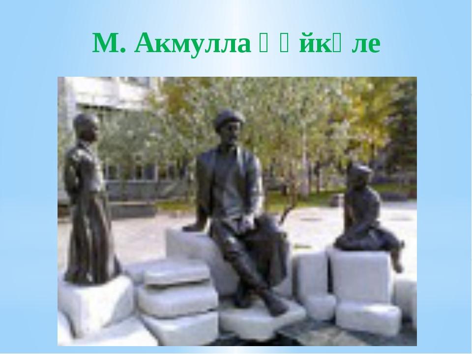 М. Акмулла һәйкәле