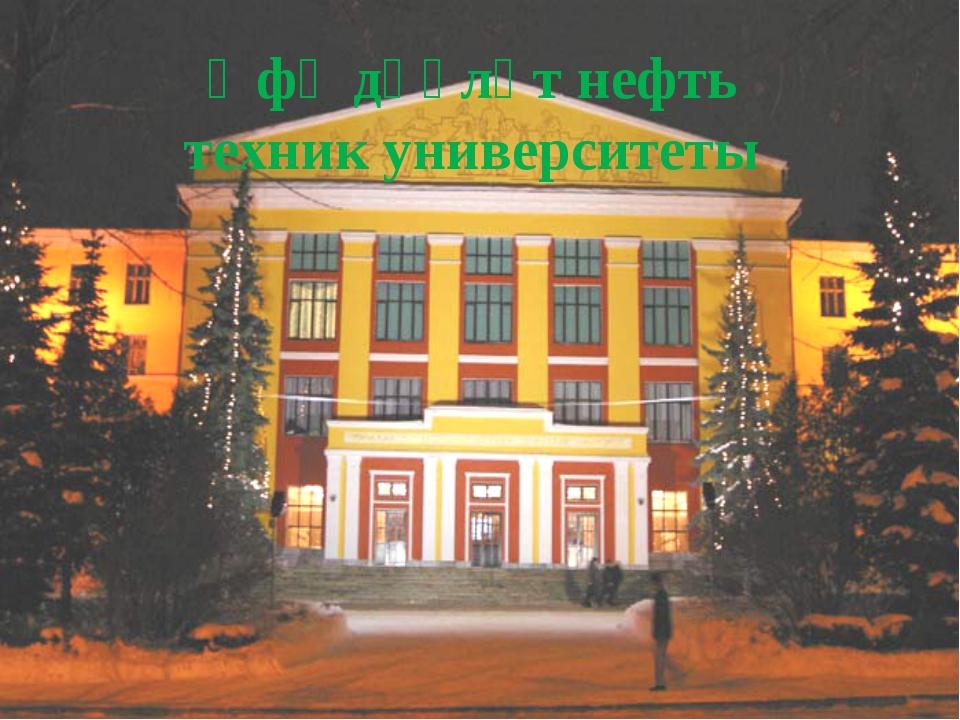 Өфө дәүләт нефть техник университеты