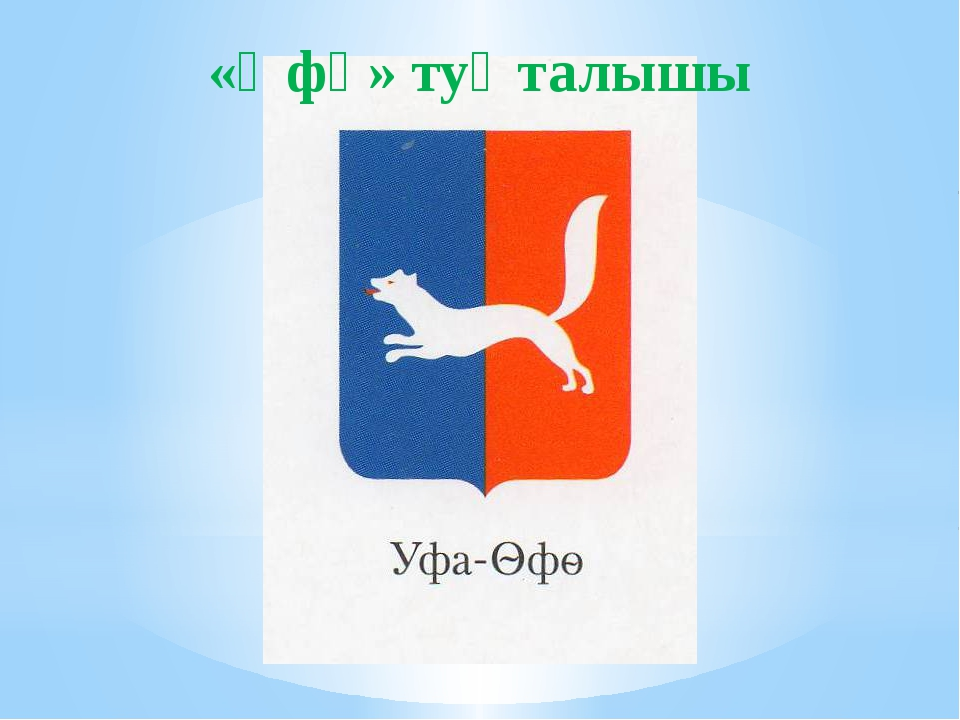 «Өфө» туҡталышы