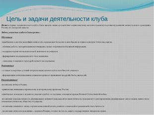 Цель и задачи деятельности клуба Целью историко -патриотического клуба «Связь