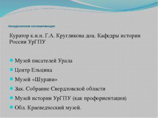 Экскурсионная составляющая: Куратор к.и.н. Г.А. Кругликова доц. Кафедры истор
