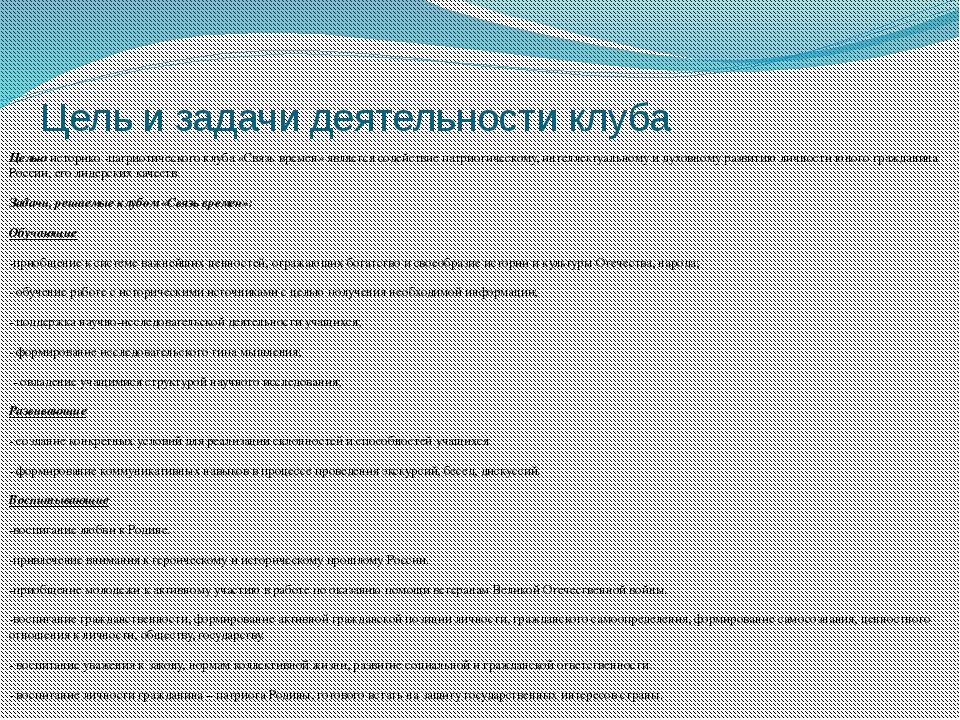 Цель и задачи деятельности клуба Целью историко -патриотического клуба «Связь...