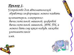 Пример 1. Устройство для автоматической обработки информации можно назвать к