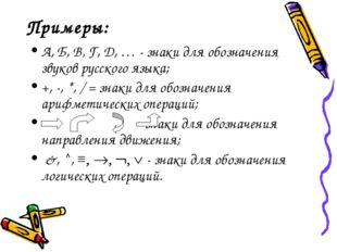 Примеры: А, Б, В, Г, Д, … - знаки для обозначения звуков русского языка; +, -