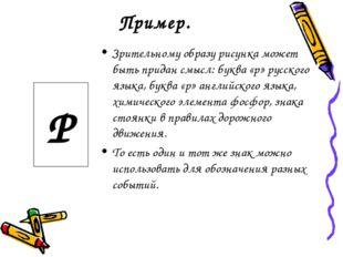 Пример. Зрительному образу рисунка может быть придан смысл: буква «р» русског