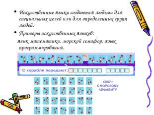 Искусственные языки создаются людьми для специальных целей или для определенн