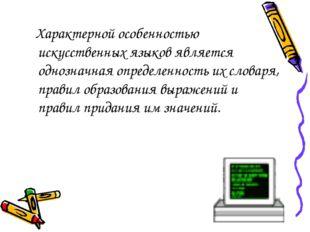Характерной особенностью искусственных языков является однозначная определен