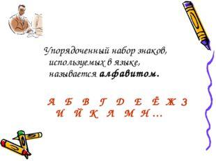 Упорядоченный набор знаков, используемых в языке, называется алфавитом. А Б
