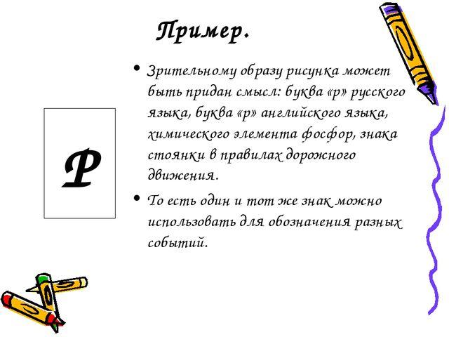 Пример. Зрительному образу рисунка может быть придан смысл: буква «р» русског...