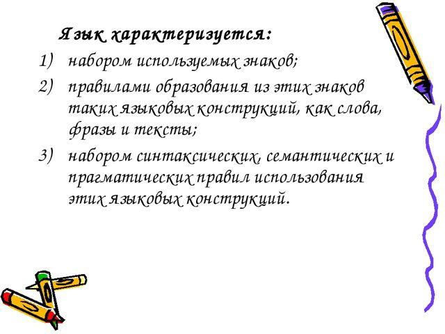 Язык характеризуется: набором используемых знаков; правилами образования из...
