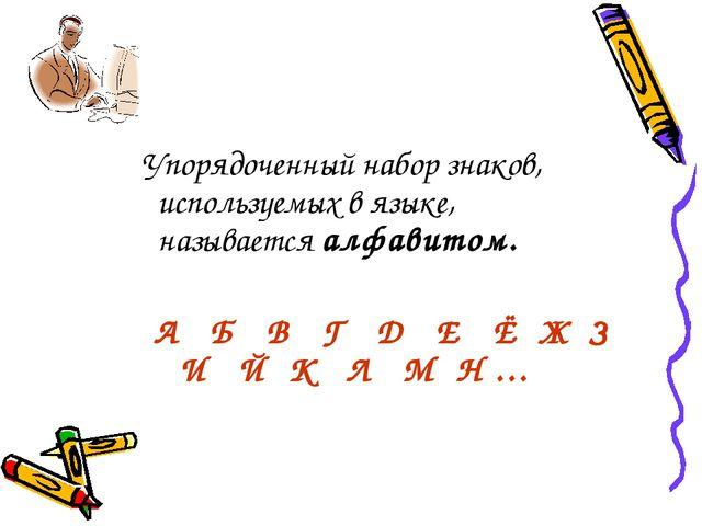 Упорядоченный набор знаков, используемых в языке, называется алфавитом. А Б...