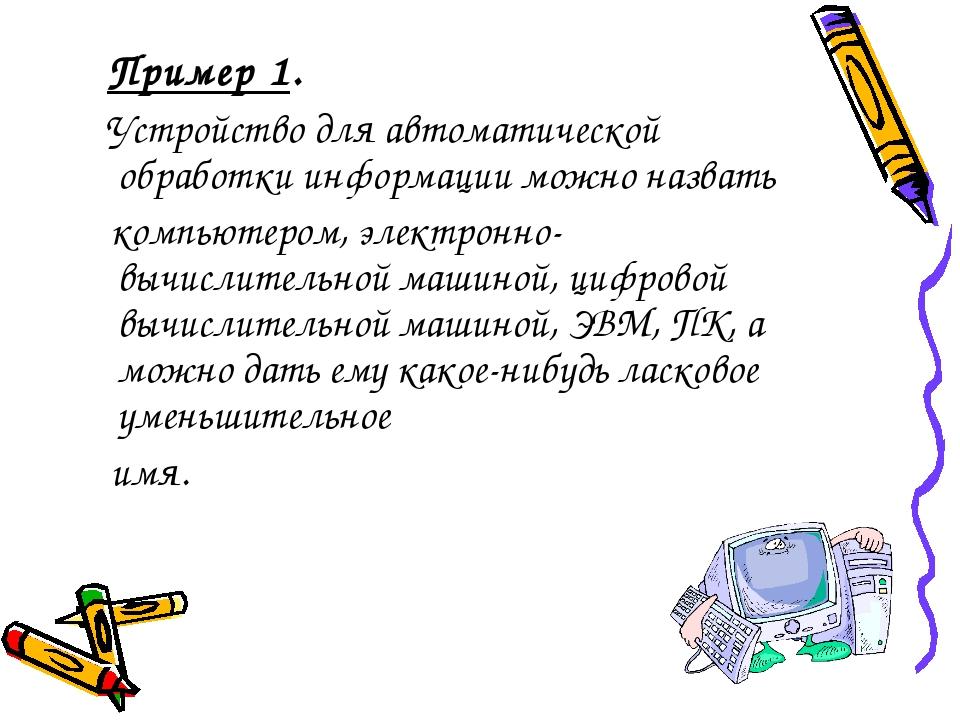 Пример 1. Устройство для автоматической обработки информации можно назвать к...
