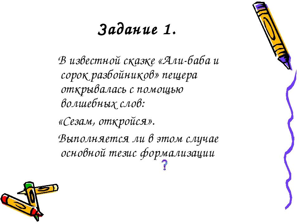 Задание 1. В известной сказке «Али-баба и сорок разбойников» пещера открывала...