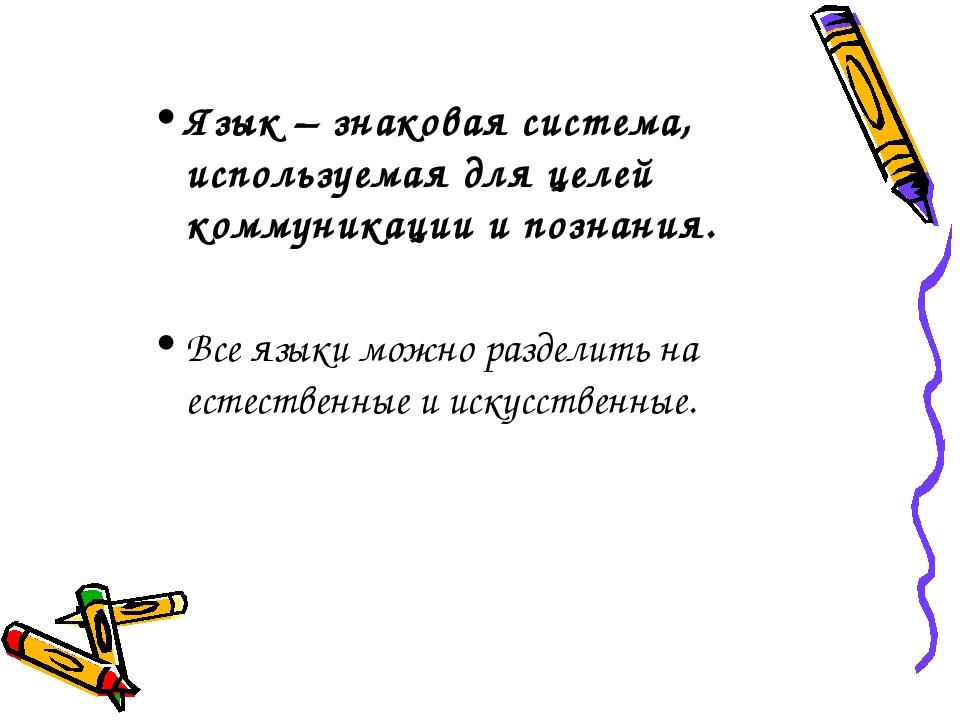 Язык – знаковая система, используемая для целей коммуникации и познания. Все...