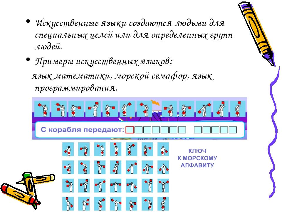 Искусственные языки создаются людьми для специальных целей или для определенн...