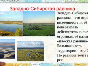 Западно-Сибирская равнина Западно-Сибирская равнина – это огромная низменнос