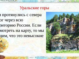 Уральские горы Они протянулись с севера на юг через всю территорию России. Е