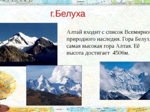 г.Белуха Алтай входит с список Всемирного природного наследия. Гора Белуха –