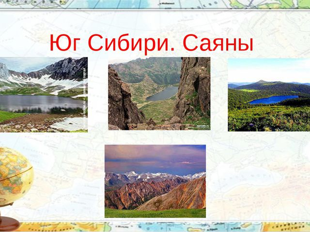 Юг Сибири. Саяны