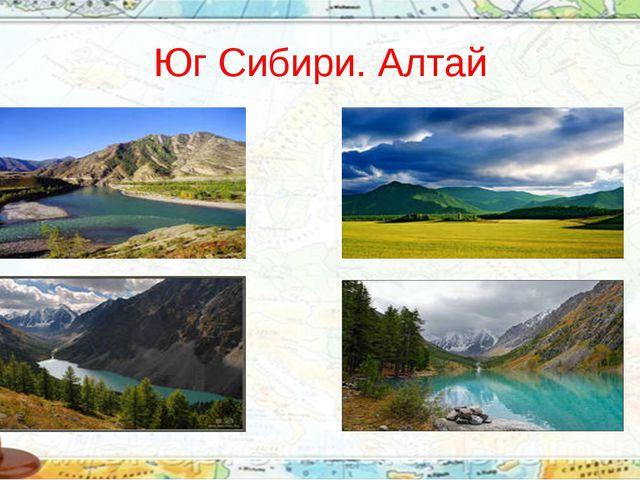 Юг Сибири. Алтай