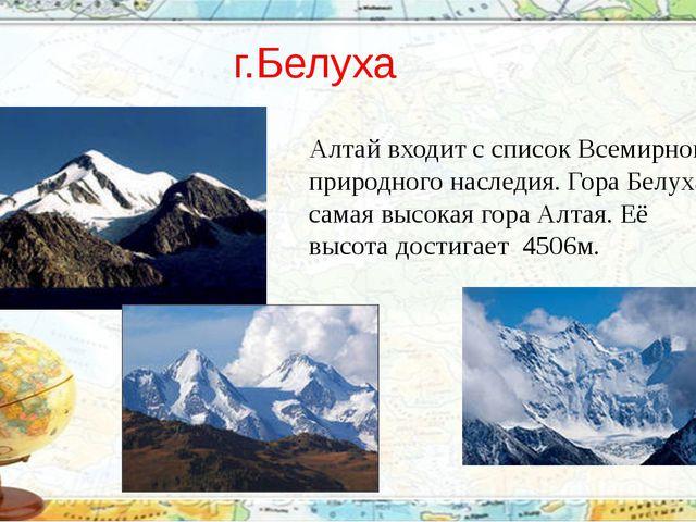 г.Белуха Алтай входит с список Всемирного природного наследия. Гора Белуха –...