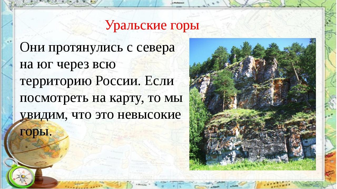 Уральские горы Они протянулись с севера на юг через всю территорию России. Е...