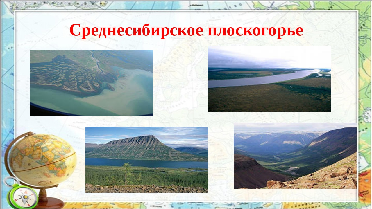 Среднесибирское плоскогорье