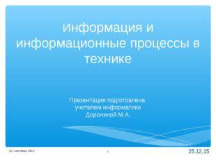 Урок 4 8 класс Информация и информационные процессы в технике Презентация под