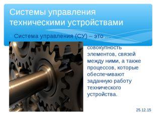 Система управления (СУ) – это … * Системы управления техническими устройствам