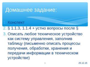 Конспект § 1.1.3, 1.1.4 + устно вопросы после § Описать любое техническое уст