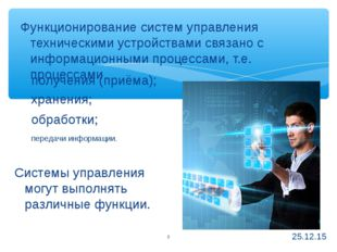 Функционирование систем управления техническими устройствами связано с информ