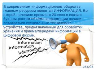В современном информационном обществе главным ресурсом является ИНФОРМАЦИЯ. В