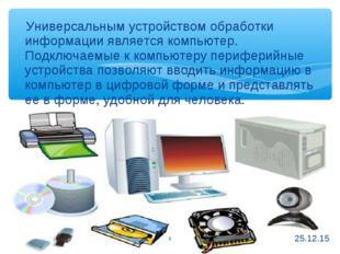 Универсальным устройством обработки информации является компьютер. Подключае