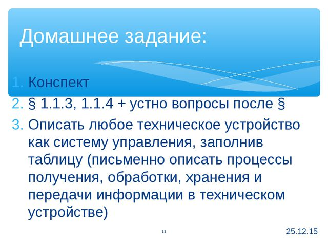 Конспект § 1.1.3, 1.1.4 + устно вопросы после § Описать любое техническое уст...