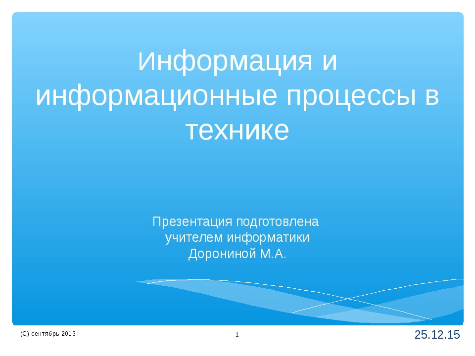 Урок 4 8 класс Информация и информационные процессы в технике Презентация под...