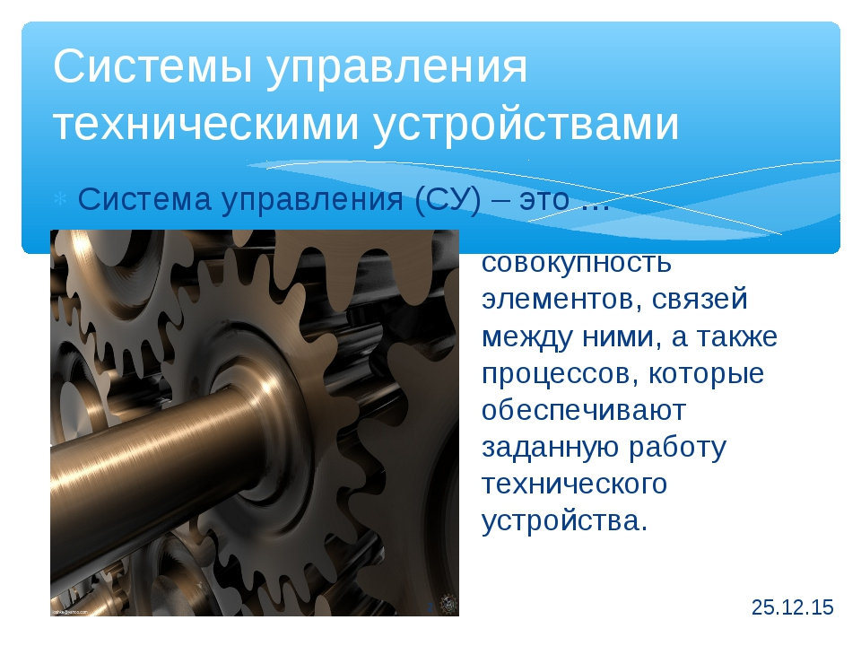 Система управления (СУ) – это … * Системы управления техническими устройствам...