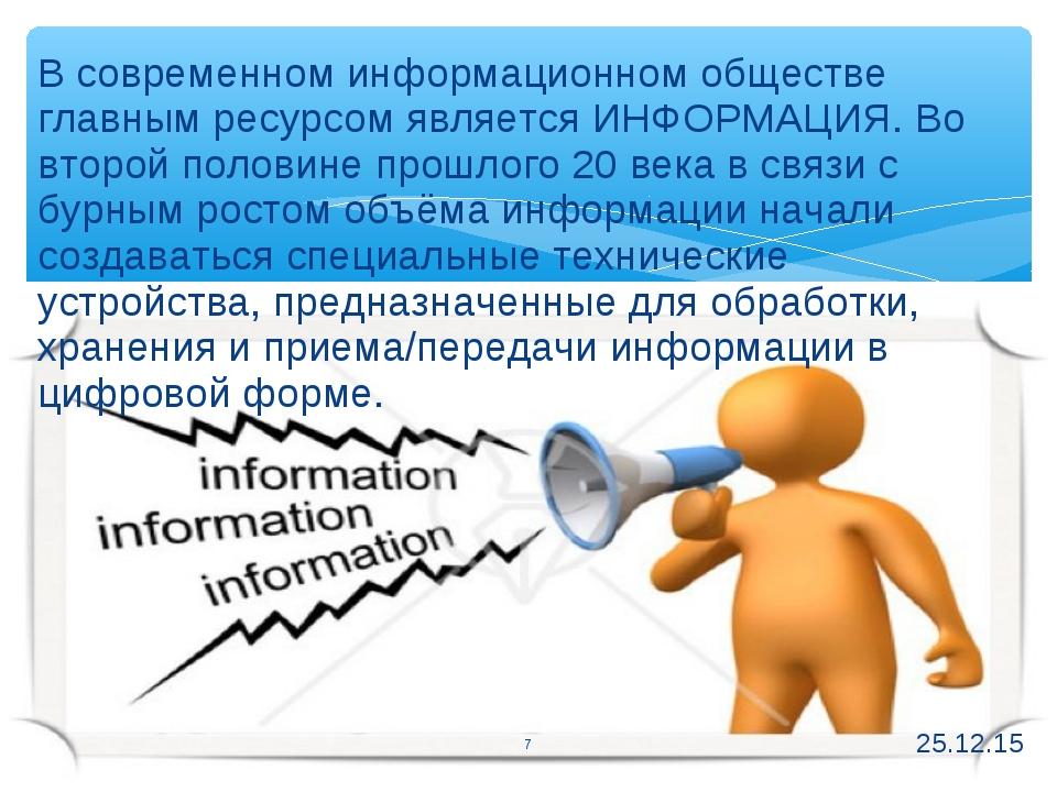 В современном информационном обществе главным ресурсом является ИНФОРМАЦИЯ. В...