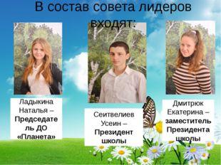 Сеитвелиев Усеин – Президент школы Ладыкина Наталья – Председатель ДО «Планет