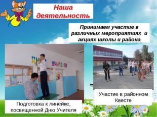 Наша деятельность Принимаем участие в различных мероприятиях и акциях школы и