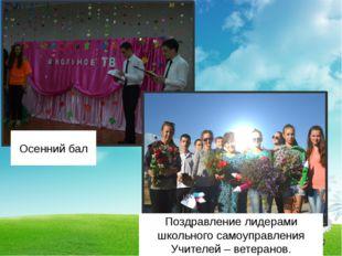Поздравление лидерами школьного самоуправления Учителей – ветеранов. Осенний