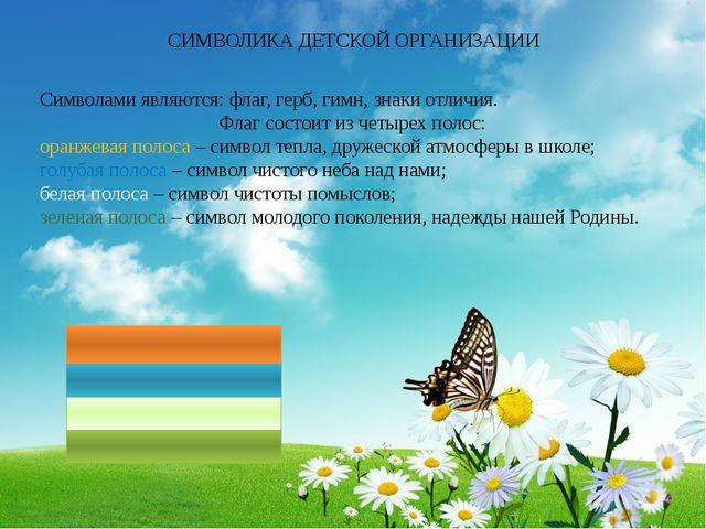 СИМВОЛИКА ДЕТСКОЙ ОРГАНИЗАЦИИ Символами являются: флаг, герб, гимн, знаки отл...