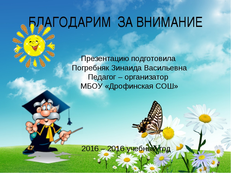 БЛАГОДАРИМ ЗА ВНИМАНИЕ Презентацию подготовила Погребняк Зинаида Васильевна П...