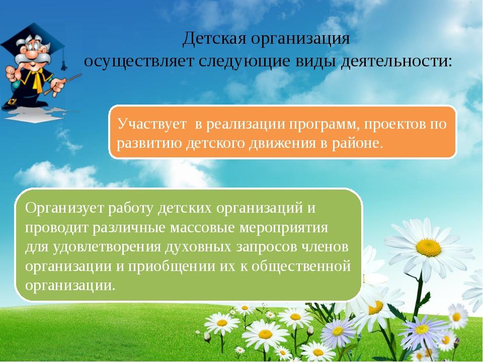 Детская организация осуществляет следующие виды деятельности: Участвует в ре...