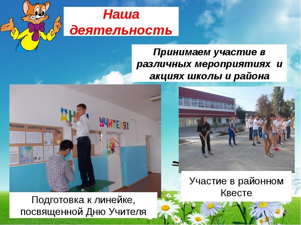 Наша деятельность Принимаем участие в различных мероприятиях и акциях школы и...